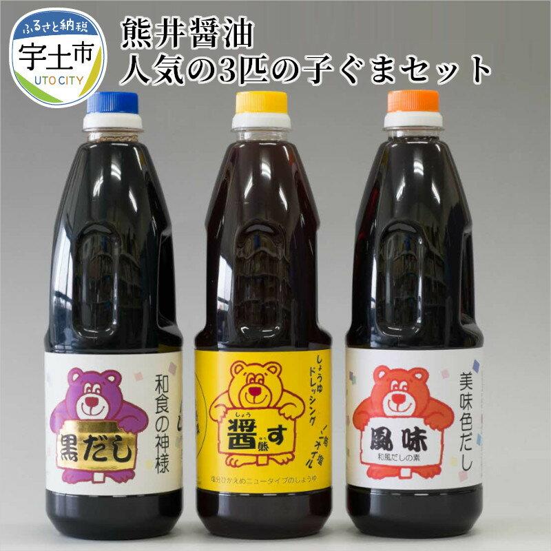 熊井醤油 人気の3匹の子ぐまセット[熊本県宇土市]