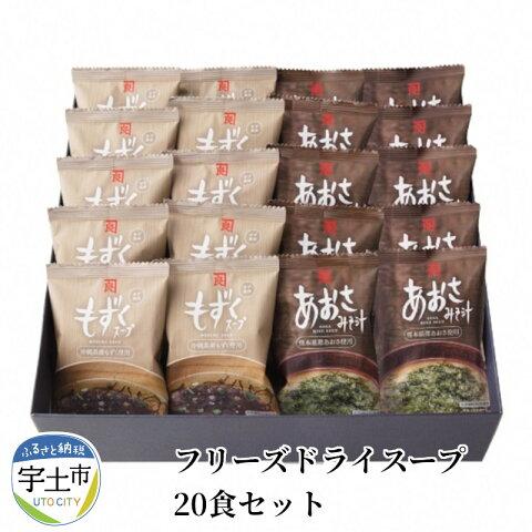 【ふるさと納税】カネリョウ海藻 フリーズドライスープ20食...