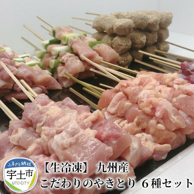 【生冷凍】 九州産 こだわりのやきとり 6種セット(計72本,約2kg)【熊本県宇土市】