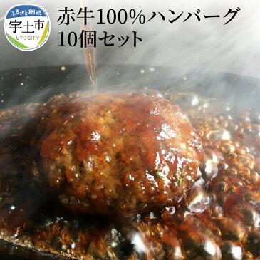 【ふるさと納税】桜屋 お肉屋さんの手づくり!熊本県産 赤牛100%ハンバーグ 10個セット【熊本県宇土市】