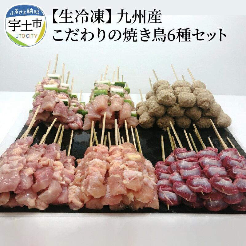 [生冷凍] 九州産 こだわりのやきとり 6種セット(計72本,約2kg)[熊本県宇土市]