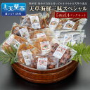 【ふるさと納税】天草海鮮三昧スペシャル 5商品14パックセッ...