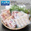 【ふるさと納税】天草大王 まんぷく鍋セット 地鶏 鶏肉 セット 熊本県 上天草産 水炊き ぶつ切 手