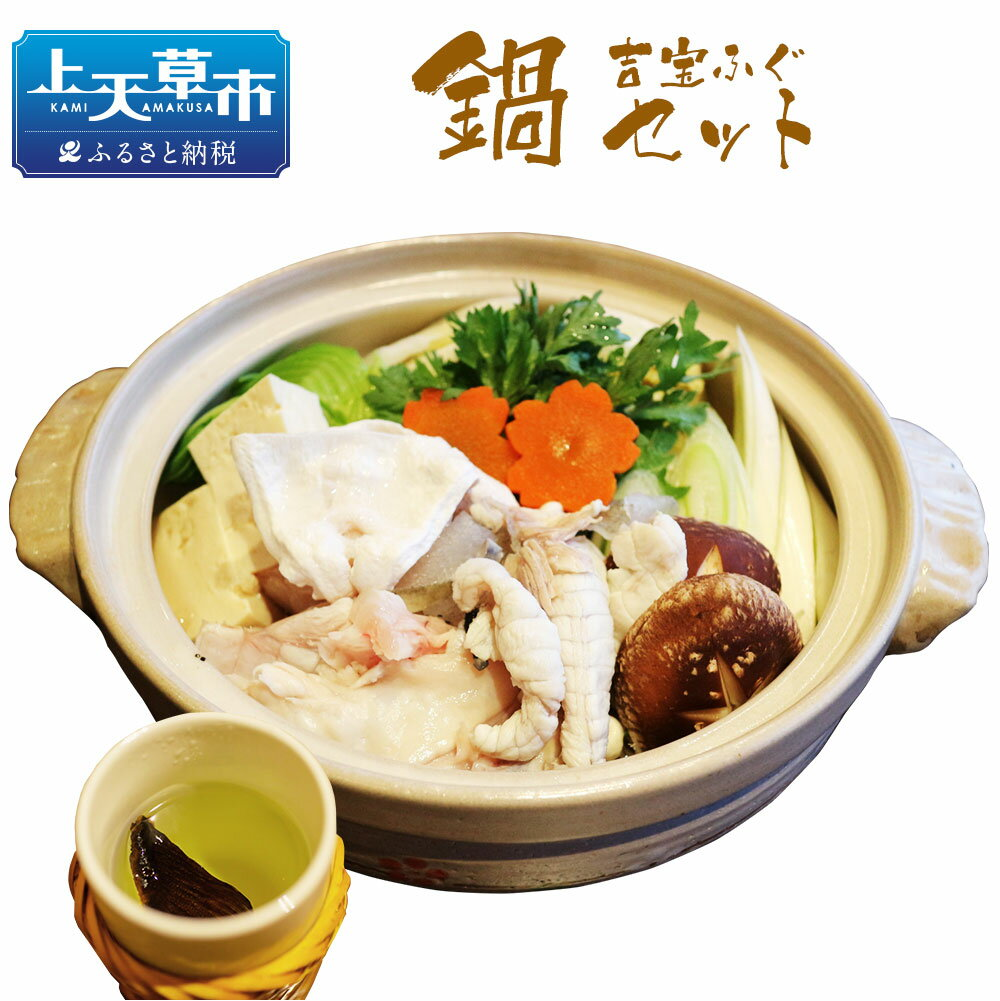 吉宝ふぐ 鍋 セット 有名ホテルの料理人が仕入れる逸品 フグ とらふぐ ブランドとらふぐ 九州産 熊本県産 国産 冷凍 お召し上がり方付き 送料無料
