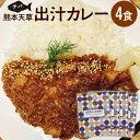 【ふるさと納税】熊本 天草 出汁カレー サバ 4個 レトルト