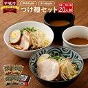 【ふるさと納税】つけ麺セット ラーメン 2種 各10本 合計