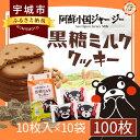 【ふるさと納税】黒糖ミルククッキー メガ盛り 100枚 スイ...