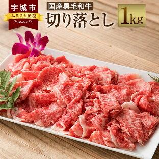【ふるさと納税】国産 黒毛和牛 切り落とし 1kg 牛肉 お肉 冷凍 九州産 送料無料の画像
