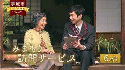 【ふるさと納税】郵便局のみまもりサービス 「みまもり訪問サービス」 6カ月 熊本県宇城市 家族 健康 安否確認 代行 高齢者