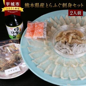 【ふるさと納税】熊本県産 とらふぐ刺身セット2人前 合計324g 冷凍 国産 九州産 魚介 フグ ヒレ 送料無料
