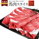 【ふるさと納税】馬肉 スライス 1kg (500g×2パック