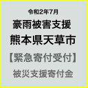 【ふるさと納税】【令和2年 九州(熊本)大雨災害支援緊急寄附受付】熊本県天草市災害応援寄附金(返礼品はありません)