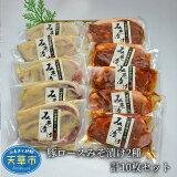 【ふるさと納税】豚ロースみそ漬け2種 計10枚セット(白味噌5枚・赤味噌5枚)