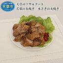 【ふるさと納税】天草のソウルフード 若鶏の丸焼き「まさきの丸焼き」 1羽 醤油味