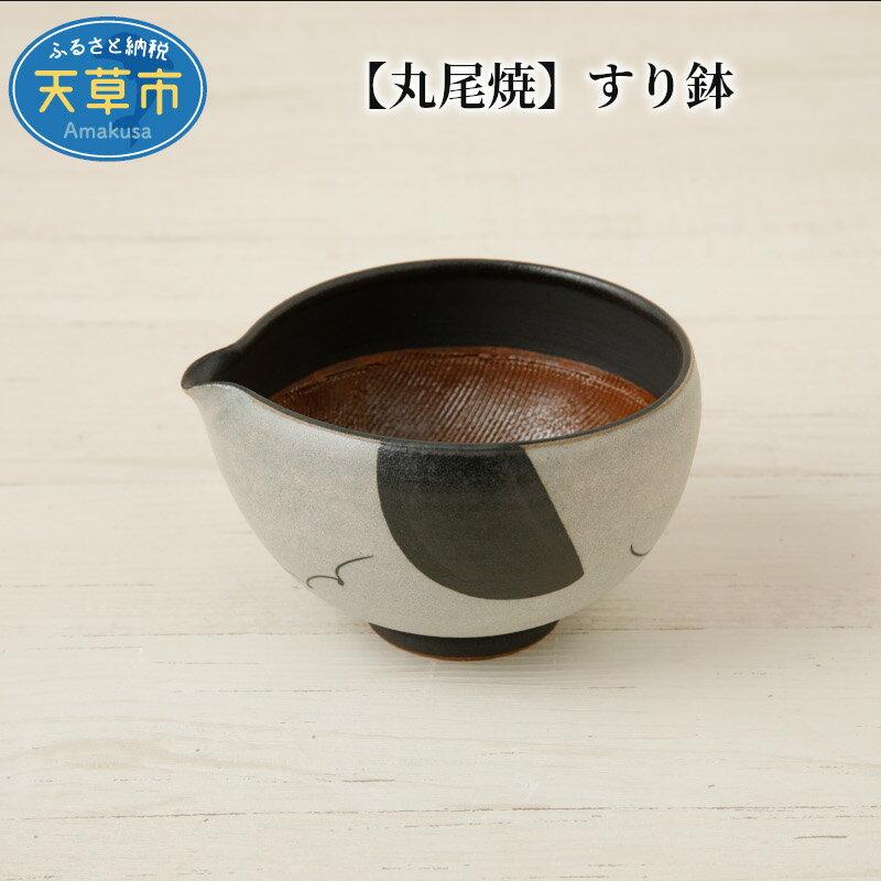 [丸尾焼]すり鉢