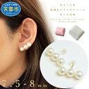 【ふるさと納税】天草産 K18 3連 パールピアス あこや真珠 7-8mm