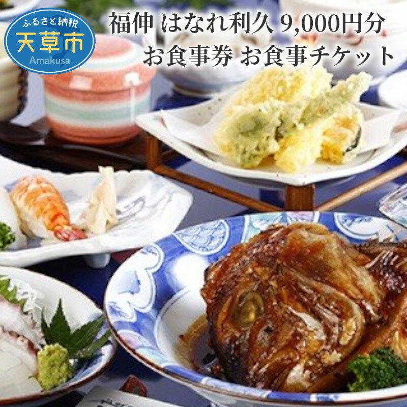 【ふるさと納税】福伸 はなれ利久 9,000円分 お食事券 お食事チケット