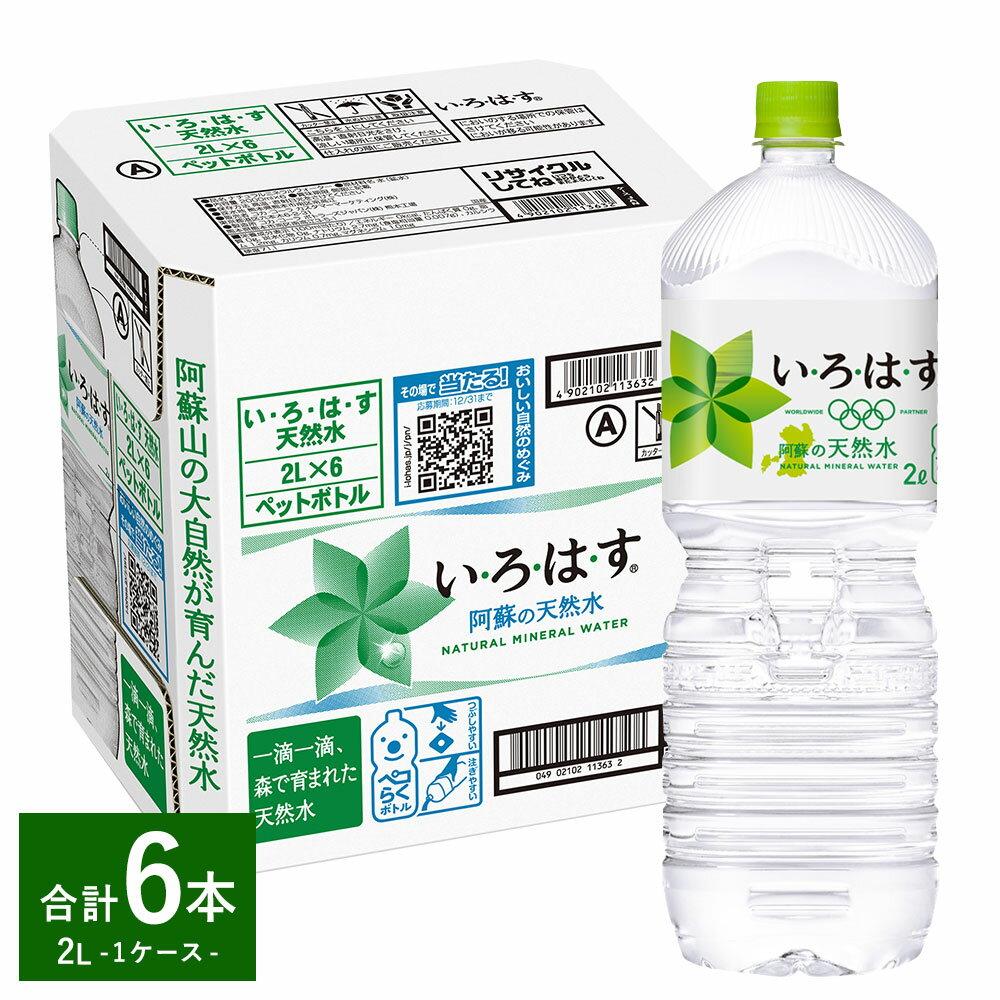 おすすめ5位:いろはす 阿蘇の天然水2L 6本