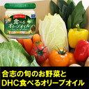 【ふるさと納税】合志の旬のお野菜とDHC具だくさんの食べるオリーブオイルセット