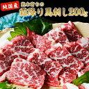 【ふるさと納税】霜降り馬刺し200g(50g×4ブロック)【...