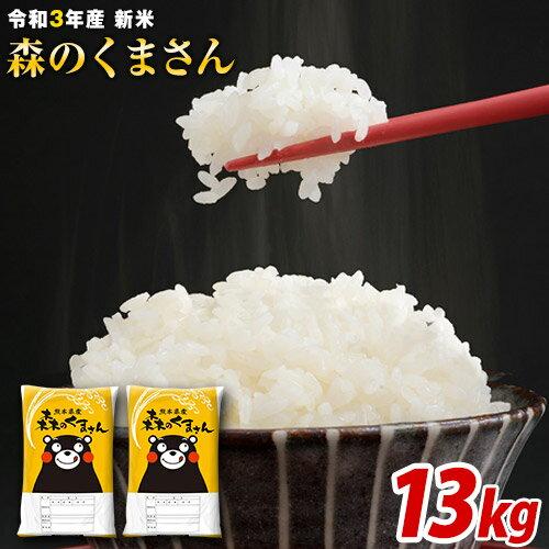 令和3年産 新米 森のくまさん13kg 6.5kg×2袋 白米 熊本県産 単一原料米 森くま[出荷時期をお選びください] 定期便アリ
