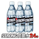 【ふるさと納税】強炭酸水ストロング 熊本県玉東町産 500mlx24本