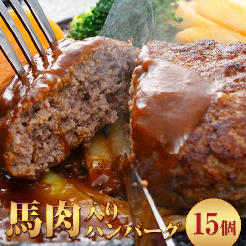 馬肉入り手作りハンバーグ(約150g×15個) 馬肉ハンバーグ 肉の宮本[45日以内に順次出荷(土日祝除く)]