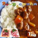 【ふるさと納税】G3 熊本県産 なごみ牛(交雑種)小間切れ&...