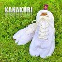 【ふるさと納税】ランニング足袋「KANAKURI」25.0cm 靴  マラソンランニング 金栗四三 綿 国産 熊本県 和水町