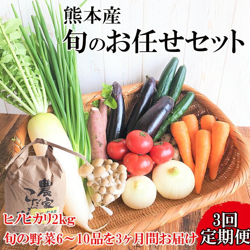 【ふるさと納税】 お米(ヒノヒカリ)2kg・旬の野菜セット(6〜10品目) (定期便3回(1ヵ月毎)) 野菜 米 ヒノヒカリ 詰め合わせ お任せ 国産 熊本県 和水町