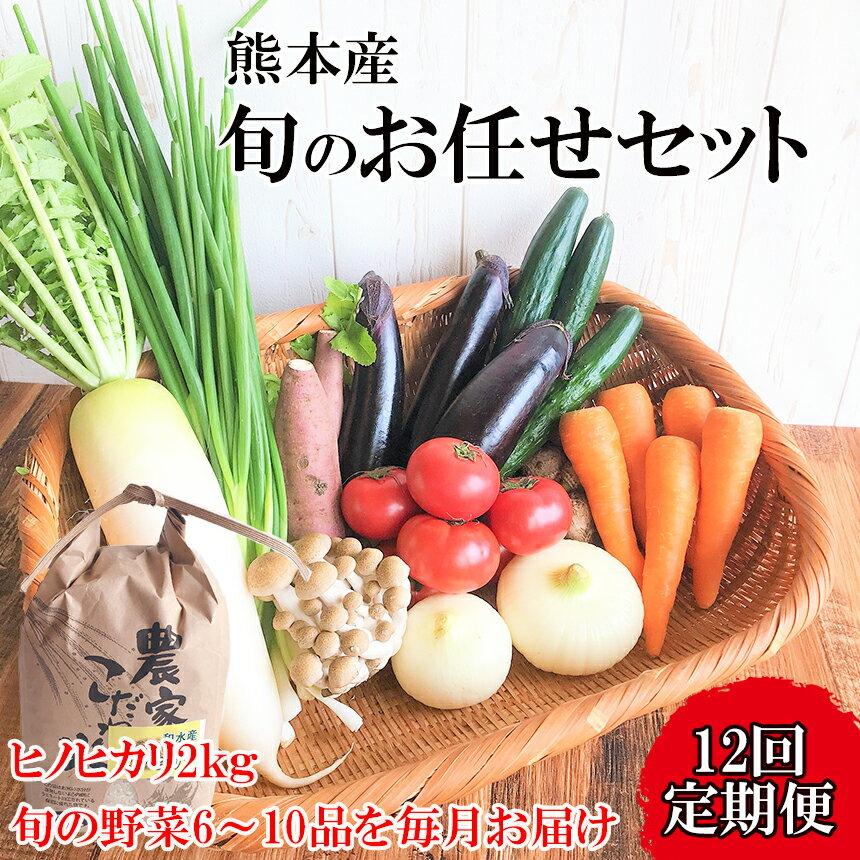 【ふるさと納税】 お米(ヒノヒカリ)2kg・旬の野菜セット(6〜10品目) (定期便12回(毎月)) 野菜 米 ヒノヒカリ 詰め合わせ お任せ 国産 熊本県 和水町