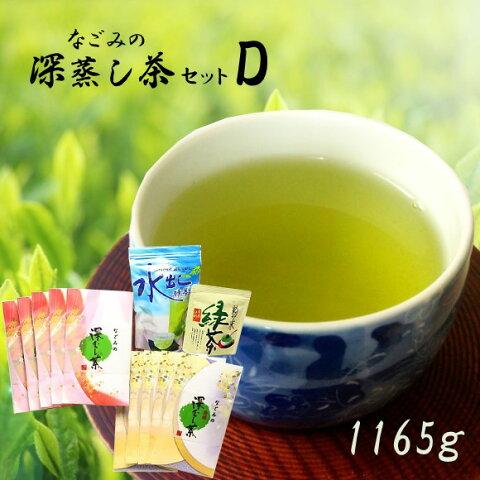 【ふるさと納税】なごみの深蒸し茶セットDコース【1165g】