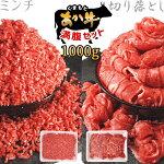 【ふるさと納税】あか牛満腹セット1000g(切り落とし500gミンチ500g)