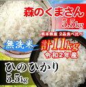 【ふるさと納税】無洗米 2品 食べ比べ 菊池川流域の米 11k ひのひかり 森のくまさん 米 食べ比べ 大容量 国産 熊本県 和水町