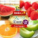 【ふるさと納税】【定期便】熊本人気フルーツ 和水町産 [旬な