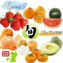 【ふるさと納税】【定期便】熊本人気フルーツ 和水町産 [旬な...