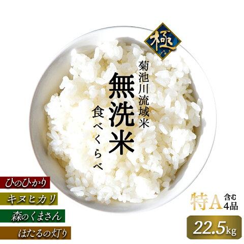 【ふるさと納税】 (極)特A含む4品 無洗米 菊池川流域の米 22.5kg