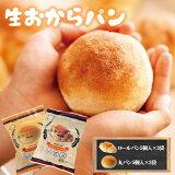【ふるさと納税】お豆腐屋の生おから使用生おからパン