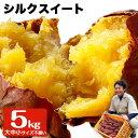 【ふるさと納税】熊本県大津町産 中無田農園のシルクスイート 約5kg(大中小サイズ不揃い)《12月上旬-12月末頃より順次出荷》 さつまいも 芋 スイートポテト 干し芋にも 特産品・・・