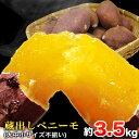 【ふるさと納税】熊本県大津町産 中瀬農園のベニーモ 約3.5kg(大中小サイズ不揃い)《11月中旬-12月上旬頃より順次出荷》 さつまいも 芋 紅はるか スイートポテト 干し芋にも 特産品・・・
