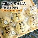 【ふるさと納税】究極のめろんぱん パン メロンパン 詰め合わせ セット ギフト チョコチップメロンパン 熊本 阿蘇 南小国 カフェ 菓子パン 7個入り 林檎の樹 送料無料