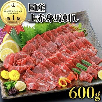 【純国産】上赤身馬刺し650g