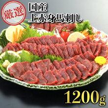 【純国産】上赤身馬刺し1050g