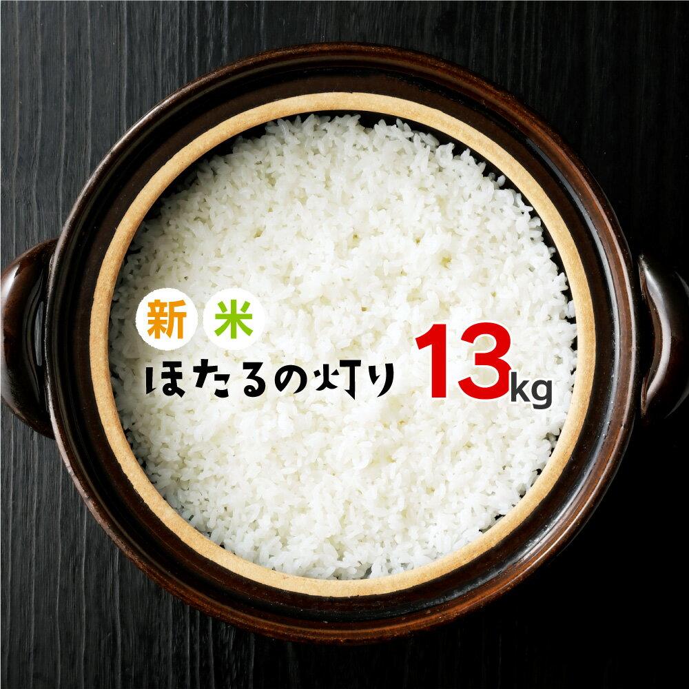 ほたるの灯り 白米 13kg (6.5kg×2袋) 新米 令和2年産 計10kg以上 ほたるのひかり 米 お米 精米 熊本県産 くまもと 国産 送料無料