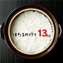 【ふるさと納税】ほたるの灯り 白米 13kg (6.5kg×2袋) 令和2年産 計10kg以上 ほたるのひかり 米 お米 精米 熊本県産 くまもと 国産 送料無料 029-001・・・
