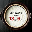 【ふるさと納税】6ヶ月定期便 ほたるの灯り 13kg (6.5kg×2袋)白米 令和2年産 計10kg以上が6回 ほたるのひかり 米 お米 精米 熊本県産 くまもと 国産 送料無料 029-003・・・