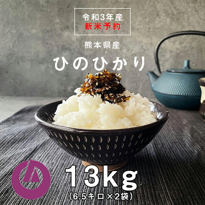 【ふるさと納税】<予約> 新米 【令和3年産】 熊本県産 ヒノヒカリ 13kg (6...