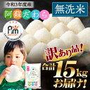 【ふるさと納税】訳あり 阿蘇だわら 無洗米 合計15kg (