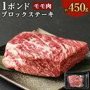 【ふるさと納税】国産牛 モモ 1ポンド 約450g ブロックステーキ ステーキ モモ肉 牛肉 肉 お肉 冷凍 国産 送料無料 030-004