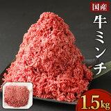【ふるさと納税】国産牛 ミンチ 1.5kg 500g×3パック 挽き肉 ひき肉 牛肉 肉 お肉 冷凍 国産 送料無料 030-005